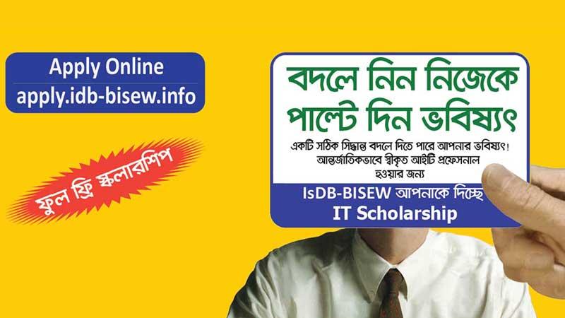 IsDB IT scholarship ফ্রি ট্রেনিং কোর্স
