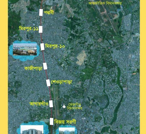 MRT Line 6 Road map এবংপ্রজেক্ট বিস্তারিত